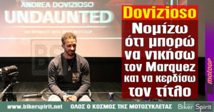 """Dovizioso: """" Νομίζω ότι μπορώ να νικήσω τον Marc Márquez και να κερδίσω τον τίτλο"""""""