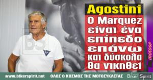 "Giacomo Agostini: ""Ο Márquez είναι ένα επίπεδο επάνω και δύσκολα θα νικηθεί"""