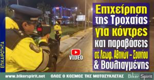 Επιχείρηση της Τροχαίας για κόντρες και παραβάσεις σε Λεωφ. Αθηνών – Σουνίου & Βουλιαγμένης – VIDEO