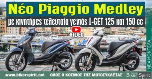 Νέο Piaggio Medley με κινητήρες τελευταία γενιάς I-GET 125 και 150 cc - Video - Photo