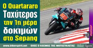 Ο Fabio Quartararo ταχύτερος την πρώτη μέρα δοκιμών στο Sepang - Χρόνοι