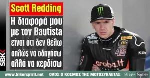 "Scott Redding: ""Η διαφορά μου με τον Bautista είναι ότι δεν θέλω απλώς να οδηγήσω αλλά να κερδίσω"""