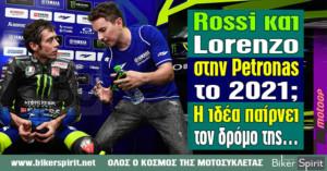 Rossi και Lorenzo στην Petronas το 2021;Η ιδέα παίρνει τον δρόμο της …..