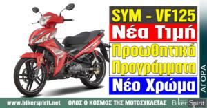 SYM – VF125, Νέα Τιμή – Προωθητικά Προγράμματα – Νέο Χρώμα