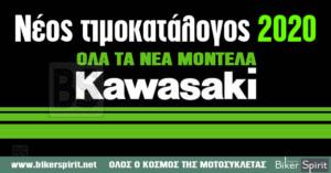 Τιμοκατάλογος μοτοσυκλετών Kawasaki για το 2020