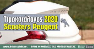 Τιμοκατάλογος Scooters Peugeot για το 2020