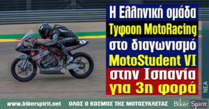 Η Ελληνική ομάδα Tyφoon MotoRacing στο διαγωνισμό MotoStudent VI στην Ισπανία για 3η φορά!