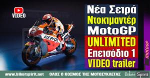 VIDEO - Νέα Σειρά mini Ντοκιμαντέρ MotoGP: UNLIMITED: Επεισόδιο 1 trailer