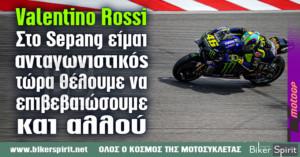 "Valentino Rossi: ""Στο Sepang είμαι ανταγωνιστικός, τώρα θέλουμε να επιβεβαιώσουμε και αλλού"""