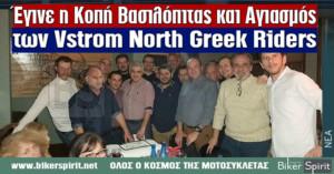 Έγινε η Κοπή Βασιλόπιτας και Αγιασμός των Vstrom North Greek Riders  – Φωτο