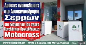 Δράσεις ανακύκλωσης στο Αυτοκινητοδρόμιο Σερρών στα πλαίσια του 1ου αγώνα Πανελληνίου Πρωταθλήματος Motocross
