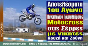 Αποτελέσματα 1ου Αγώνα Παν. Πρωτ. Motocross στις Σέρρες με νικητές Κουζή και Ζούνη