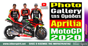 Photo Gallery της Ομάδας Aprilia MotoGP 2020 – Video