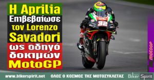 Η Aprilia επιβεβαίωσε τον Lorenzo Savadori ως οδηγό δοκιμών MotoGP