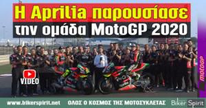 Η Aprilia παρουσίασε την ομάδα MotoGP για το 2020 στο Qatar