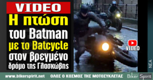 VIDEO Η πτώση του Batman με το Batcycle στον βρεγμένο δρόμο της Γλασκώβης