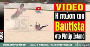 VIDEO η πτώση του Alvaro Bautista στο Philip Island