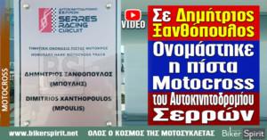 """Σε """"Δημήτριος Ξανθόπουλος"""" ονομάστηκε η πίστα Motocross του Αυτοκινητοδρομίου Σερρών – VIDEO"""