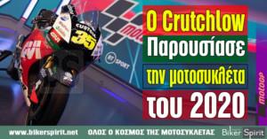 Ο Cal Crutchlow παρουσίασε την μοτοσυκλέτα του 2020