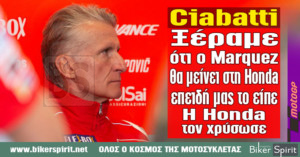 "Ciabatti: ""Ξέραμε ότι ο Marquez θα μείνει στη Honda επειδή μας το είπε – Η Honda τον χρύσωσε"""