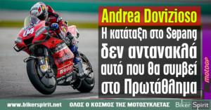 """Andrea Dovizioso: """"Η κατάταξη στο Sepang δεν αντανακλά αυτό που θα συμβεί στο Πρωτάθλημα"""""""