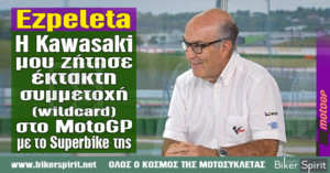 "Carmelo Ezpeleta: ""Η Kawasaki μου ζήτησε να κάνει έκτακτη συμμετοχή (wildcard) στο MotoGP με το Superbike της»"