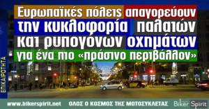 Ευρωπαϊκές πόλεις απαγορεύουν την κυκλοφορία παλαιών και ρυπογόνων οχημάτων, για ένα πιο «πράσινο περιβάλλον».