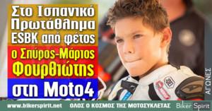 Στο Ισπανικό Πρωτάθλημα ESBK από φέτος ο Σπύρος-Μάριος Φουρθιώτης στη κατηγορία Moto4!