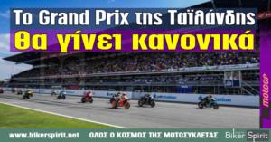 Το Grand Prix της Ταϊλάνδης θα γίνει κανονικά