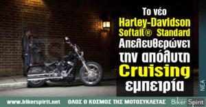 Το νέο Harley-Davidson Softail® Standard απελευθερώνει την απόλυτη Cruising εμπειρία
