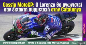 Gossip MotoGP: Ο Lorenzo θα αγωνιστεί σαν έκτακτη συμμετοχή στην Catalunya