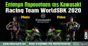 Επίσημη Παρουσίαση της Kawasaki Racing Team WorldSBK 2020 - Photo - Video