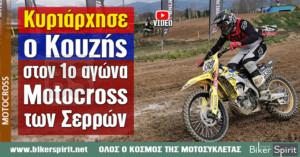 Κυριάρχησε ο Κουζής στον 1ο αγώνα Motocross των Σερρών