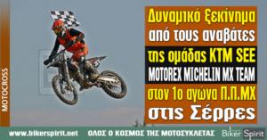 Δυναμικό ξεκίνημα από τους αναβάτες της ομάδας KTM SEE MOTOREX MICHELIN MX TEAM στον 1ο αγώνα ΜΧ στις Σέρρες