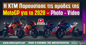 H KTM Παρουσίασε τις ομάδες της MotoGP για το 2020 – Photo - Video