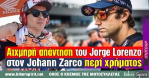 Αιχμηρή απάντηση του Jorge Lorenzo στον Johann Zarco περί χρήματος