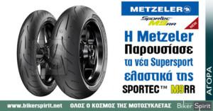 Η Metzeler παρουσίασε τα νέα Supersport ελαστικά της, τα METZELER SPORTEC™ M9RR