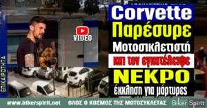 Τραγωδία στη Γλυφάδα: Corvette Παρέσυρε μοτοσικλετιστή και τον εγκατέλειψε νεκρό – έκκληση για μάρτυρες – VIDEO