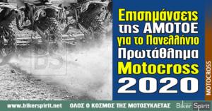 Επισημάνσεις της Επιτροπής Motocross ΑΜΟΤΟΕ για το Πανελλήνιο Πρωτάθλημα Motocross 2020