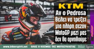 "KTM: ""Αν ο Pedrosa μας πει ότι θέλει να τρέξει μια πλήρη σεζόν MotoGP μαζί μας, δεν θα του αρνηθούμε"""
