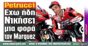 "Petrucci: ""Έχω ήδη νικήσει μια φορά τον Marquez """