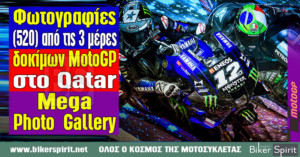 Φωτογραφίες (520) από τις 3 μέρες δοκίμων MotoGP στο Qatar – Mega Photo Gallery