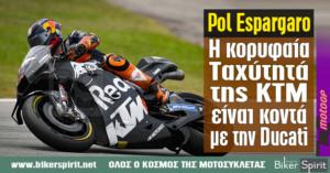 """Pol Espargaró: """"Η κορυφαία ταχύτητά της KTM είναι κοντά με την Ducati"""""""