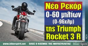 Νέο Ρεκόρ 0-60 μιλίων (0-96χλμ) της Triumph Rocket 3 R – VIDEO