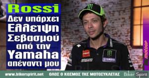 "Valentino Rossi: ""Δεν υπάρχει έλλειψη σεβασμού από την Yamaha απέναντι μου"""