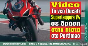Video: Το νέο Superleggera V4 της Ducati σε δράση στην πίστα του Portimao