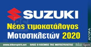 Νέος τιμοκατάλογος μοτοσικλετών SUZUKI 2020