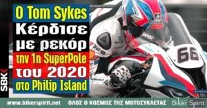 Ο Tom Sykes κερδίζει με ρεκόρ την πρώτη Super Pole του 2020 στο Philip Island