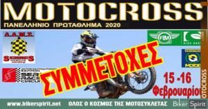 ΣΥΜΜΕΤΟΧΕΣ  του 1ου αγώνα Πανελληνίου Πρωταθλήματος Motocross 2020 – Σέρρες 15-16/2/2020