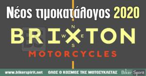 Τιμοκατάλογος μοτοσυκλετών BRIXTON για το 2020